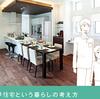 二世帯住宅1⃣ご提案