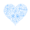 Word Cloudで水樹奈々と田村ゆかりの曲の歌詞の単語の出現頻度を可視化してみた