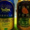 幸せの定時あがり、いいビールとキムチ鍋&日曜美術館に影響されて足柄焼で晩酌!