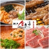 【オススメ5店】須磨・垂水・西区・兵庫・長田(兵庫)にある焼肉が人気のお店