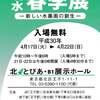 【2018現水春季展、本日17日から開催!】