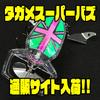 【フロッグプロダクツ】ペラとブレードが付いたルアー「タガメスーパーバズ」通販サイト入荷!
