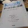 Kaggleで勝つデータ分析の技術: 今までの機械学習本と全く違う最強の実務本