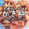 【昔なつかしの味レシピ】かき餅の作り方とアレンジ法