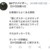 【DIY豆知識 63】タッカーについて