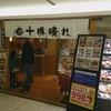 しゃぶしゃぶ 十勝晴れ 札幌東急店 / 札幌市中央区北4条西2丁目 さっぽろ東急10F