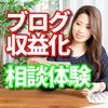 ツイッターで月10万円稼ぐブロガーさんにブログの悩みを解決してもらった体験談!