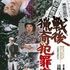 戦後猟奇犯罪史(1976年 日本)