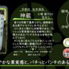 【月曜日のお気に入り】神蔵 七曜 磨き50 荒走り【FUKA🍶YO-I】
