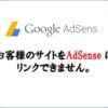 【拝啓 Google AdSense 殿】お互いに一度考え直して仲直りしませんか?