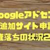 【2019.1月最新版】Googleアドセンスの追加サイト審査に2回落ちました。対策と、記事数や複数申請について。