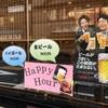 箱根湯本駅生ビール最安値!箱根湯本駅付近で1番生ビールが安いお店「ちく膳」