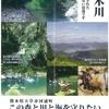 ムダづかい-路木ダム