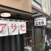 松山聖地巡礼グルメ編 老舗鍋焼きうどん店を食べ歩いて好みを決めよう。アサヒ派?ことり派?悩ましき問題