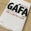 GAFA 〜今、知るべき事、時代に考えるべき事〜