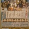 大阪松竹座 七月大歌舞伎(写真)