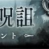 【シノアリス】『疾悪ノ呪詛』攻略情報