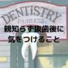 【親知らず抜歯後の痛みを軽減する方法】親知らずの抜歯が結構痛かった話。