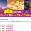 【近場の台湾ANA3.8倍・JAL3.1倍も高い!】たった3時間フライトならLCCでいいじゃない!ピーチ(PEACH)の台湾就航5周年「OOKINIセール」開催中で