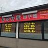 岐阜県観光大使の新規開拓~本格的な台湾料理をココ、高山で~