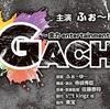 ふぉ~ゆ~「GACHI~全力entertainment 4U~」GACHIというジャンル