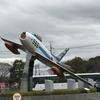 浜松ドライブ&無料スポットめぐり エアーパーク(航空自衛隊 浜松広報館)その1