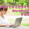 これは必見!シリウスで作ったサイトをWordPressにする方法を公開!