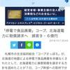 【共産党の手先】コープさっぽろが北海道電力を訴訟【ノイジーマイノリティー】