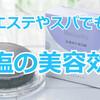高濃度竹塩石鹸プレミアムは無添加でSNS・雑誌・口コミでもその効果が話題に!