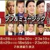 松本人志と爆笑問題 7年ぶりの共演 太田「威嚇してるのあんただろ」 松本「あんま絡みたくない」
