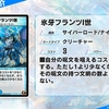 【デュエプレ】新種族ナイト登場! 新弾カード情報まとめ その2【第10弾】