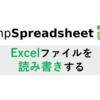 PHPのライブラリ「PhpSpreadsheet」でExcelファイルの読み書きする