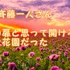 斉藤一人さん 苦労の扉と思って開けると、そこは花園だった