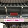 アイカツ!ミュージックフェスタ in アイカツ武道館!【day1】2018年2月27日(火)感想戦