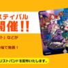 【遊戯王 最新情報】 《飛鯉》《一惜二跳 》《獣湧き肉躍り》がプロモーションパック2019にて収録決定!遂に来たシーラカンスサポート!?