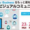 Skype for Businessビジュアルコミュニケーション活用術セミナーやります!