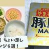 【実食】ペヤング豚脂MAXやきそば、ちょい足しアレンジ6選