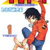 週刊少年ジャンプ打ち切り漫画紹介【2003年】
