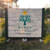 ツインリンクもてぎのキャンプ場「森と星空のキャンプヴィレッジ」が素晴らしかった