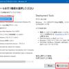 Windows Server 2016のインストールメディアの分割方法
