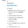 新型16インチMacBook Pro (2019)ポチった