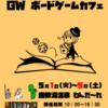 GWは鹿教湯へ! ボードゲームイベント開催!! ズイ₍₍(ง˘ω˘)ว⁾⁾ズイ