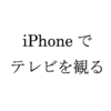 「torne(トルネ)™ mobile」の視聴機能を購入するか迷っています