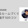 【上級編:ミュージシャン #Clubhouse 活用】#クラブハウス で有益・バズりやすいルーム作るコツ10選【ラッパー・シンガー・ビートメイカー も使おう】