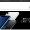 iPhone XRが値下げ! ドコモ端末サポート対象にiPhone XR追加