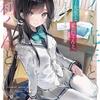 読書感想:ホヅミ先生と茉莉くんと。 Day.1 女子高生、はじめてのおてつだい