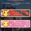 【ポケモン】ポケモンGO Fest 2021 1日目【感想】