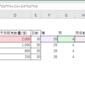 【新入社員向け】入社前に覚えてほしい初心者向けExcel(エクセル)関数+表の作り方+ショートカット
