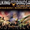 『恐竜ライブ!ウォーキング・ウィズ・ダイナソー ライブアリーナツアー』を観てきました