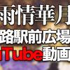 雨情華月さんが姫路駅前広場でYouTube動画撮影するみたい!